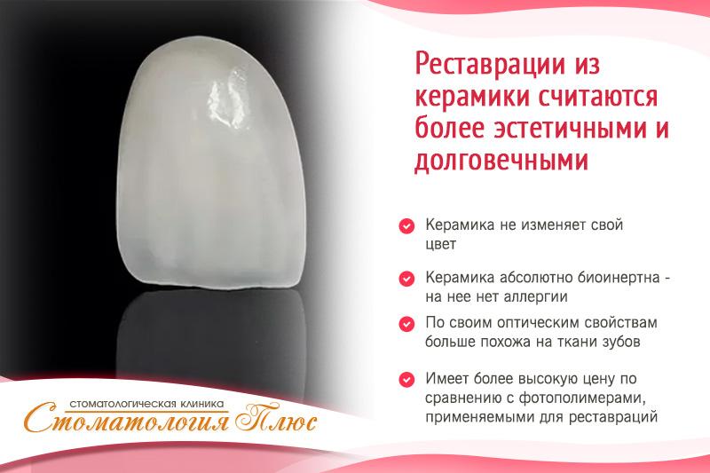 Список преимуществ керамических реставраций