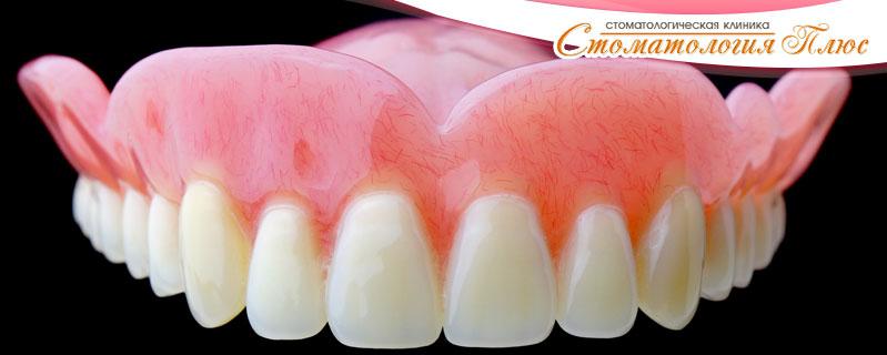 Протезы зубов в Днепре фотография