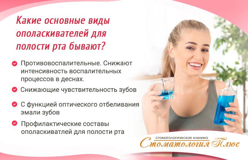 Классификация ополаскивателей для полости рта по их видам