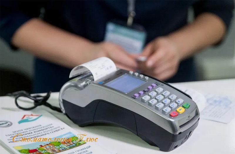 оплата услуг стоматологов с помощью кредитной карты в нашей клинике