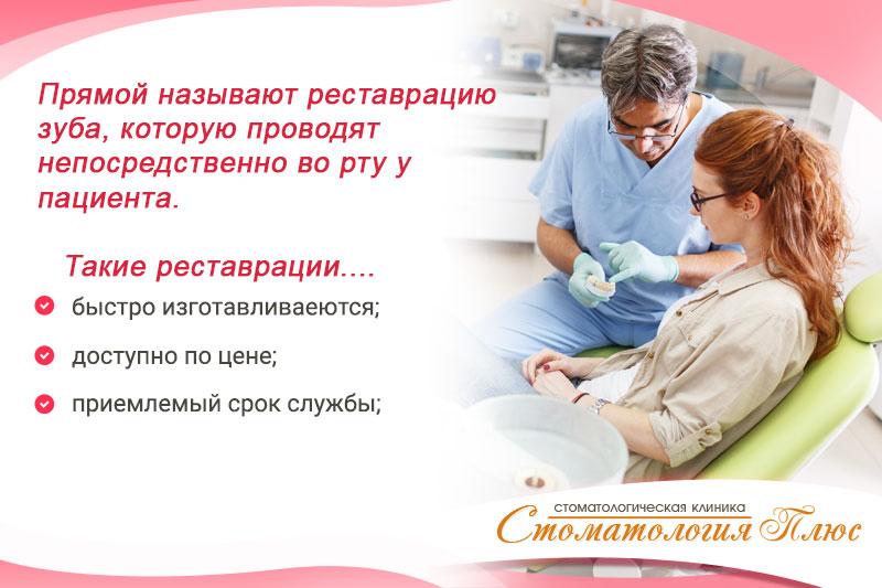 Реставрации зубов прямые и их преимущества