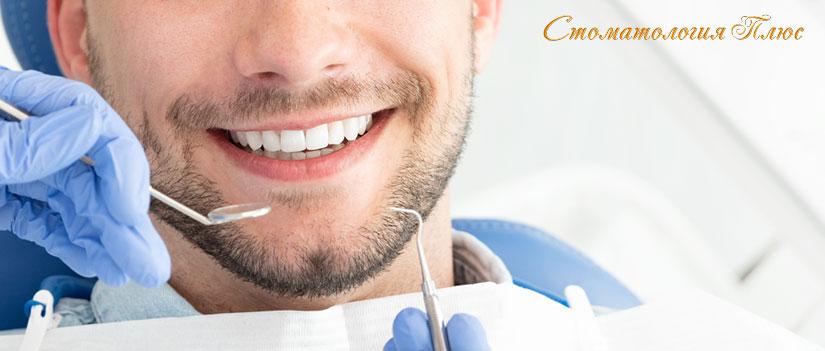 Комфортный визит к стоматологу