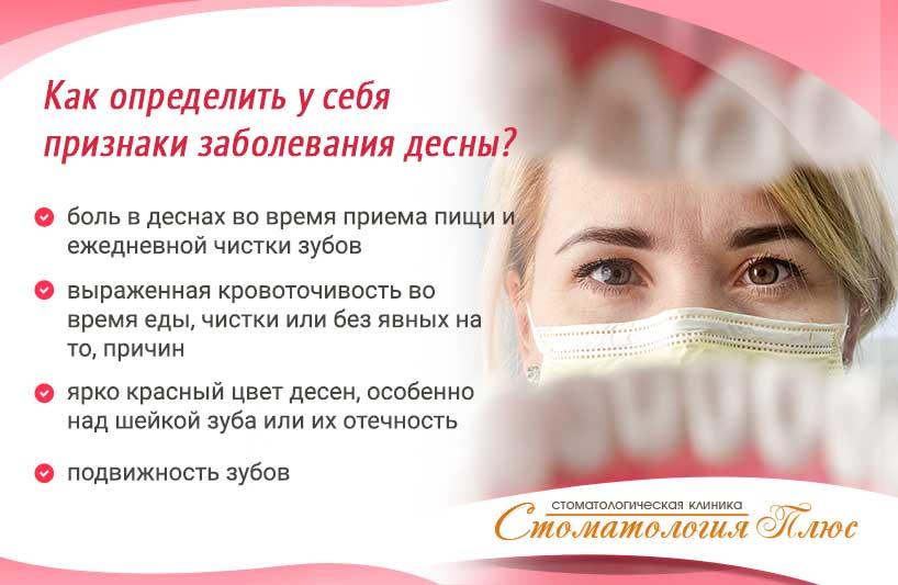 Как гопределить у себя симптомы деболеваний десны